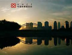 河南省和谐慈善基金会