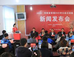 24小时公益足球赛在郑启动